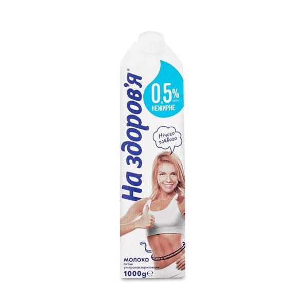 """Молоко """"На здоровье"""" 0,5% без лактозы 1 л."""