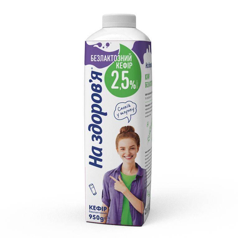 Кефир 2.5% безлактозный На Здоровье, 0.95л